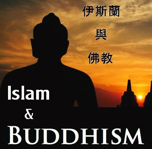an introduction to the religions of islam and buddhism What's the difference between buddhism and islam on the surface, buddhism and islam have more differences than similarities in their philosophies while islam is a monotheistic religion that believes in worshiping an almighty god, buddhism rejects the notion of a creator god but does honor enlightened be.