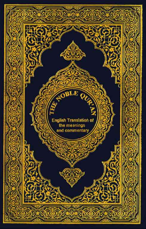 Translation of the Meanings of The Noble Quran In the English La