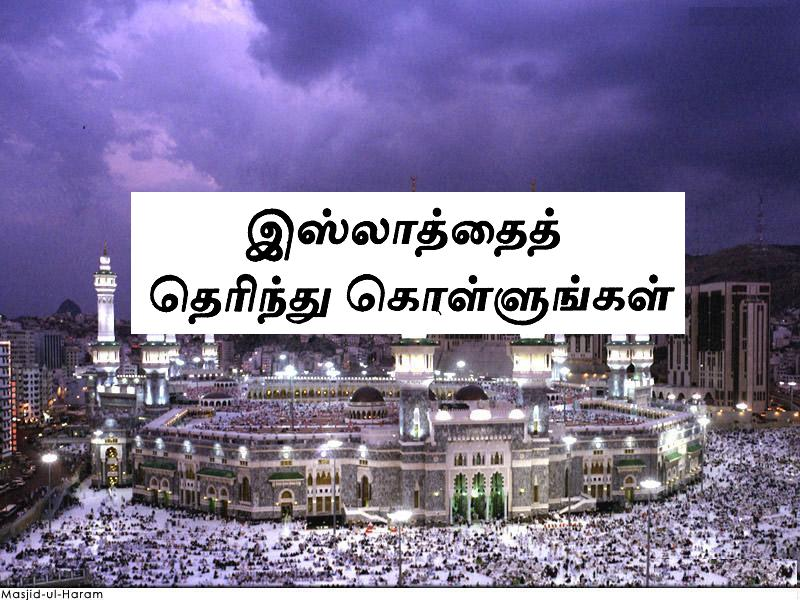 ramadan essay in tamil Essays on tamil language tamil language search search results tamil eelam sri lankan tamil people (tamil: ஈழத் தமிழர், īḻat tamiḻar []), or ceylon tamils, are an ethnic group native to the south asian island state of sri lanka who predominantly 10808 words.