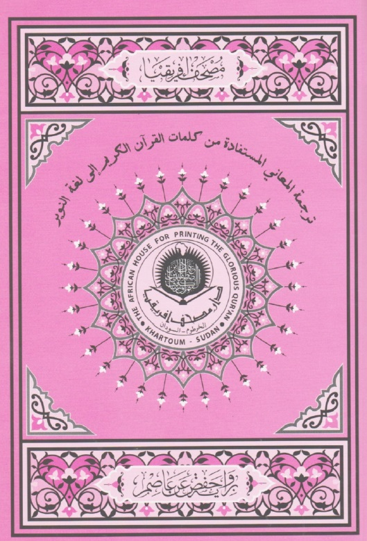 THE NOBLE QUR'AN ( Juzu Amma ) Translation of the Meanings and
