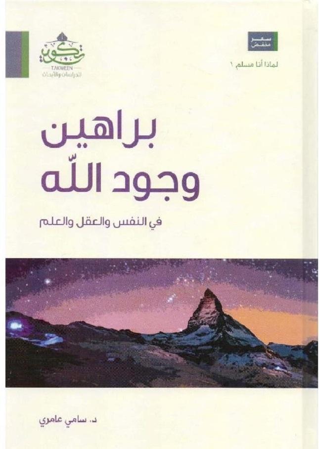 لماذا أنا مسلم سامي عامري pdf